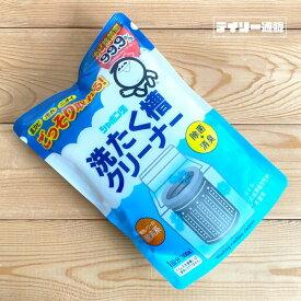 【洗たく槽 クリーナー】シャボン玉 洗たく槽クリーナー 500g (黒カビ・汚れ・ニオイ) ごっそり取れる 洗濯槽クリーナー 梅雨対策