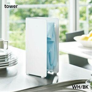 【収納ラック】山崎実業 ゴム手袋収納ラック タワー(ホワイト・ブラックから選択)03928・03929(RUBBER GLOVER STORAGE・キッチン収納・台所・吸盤付き・タワーシリーズ)tower
