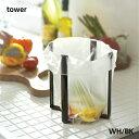 【生ごみホルダー】山崎実業 ポリ袋エコホルダー タワー(ホワイト・ブラックから選択)06787・06788(Plastic bag …