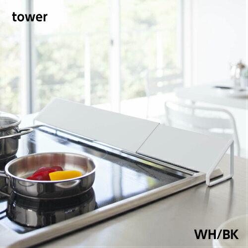 【排気口カバー】山崎実業 排気口カバー タワー(ホワイト・ブラックから選択)02454・02455(Grill stove exhaust port cover・ホコリ防止・タワーシリーズ)tower