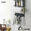 【マグネットラック】山崎実業 マグネット冷蔵庫サイドラック タワー(ホワイト・ブラックから選択)02744・02745(…