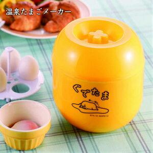 【温泉卵調理器】ぐでたま 温泉たまごメーカー GTA-04(温泉たまご調理器・サンリオ・ゆるキャラ・かわいい・アイスペール・キッチンツール・温玉)カクセー