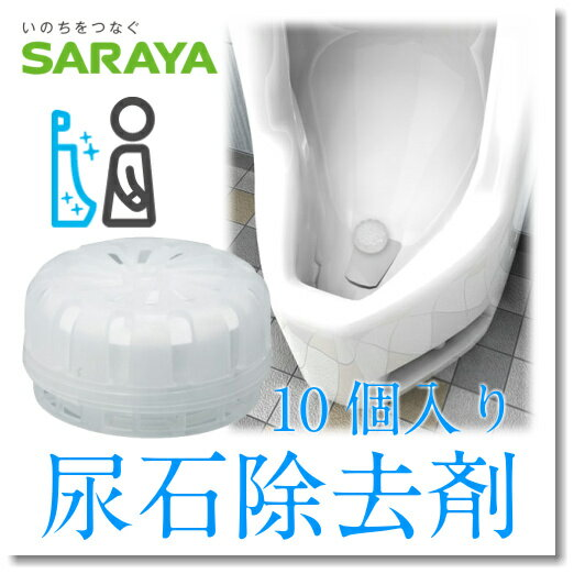 【トイレ洗浄・業務用洗剤】サラヤ 尿石除去剤 50g×5錠×2袋(10錠)