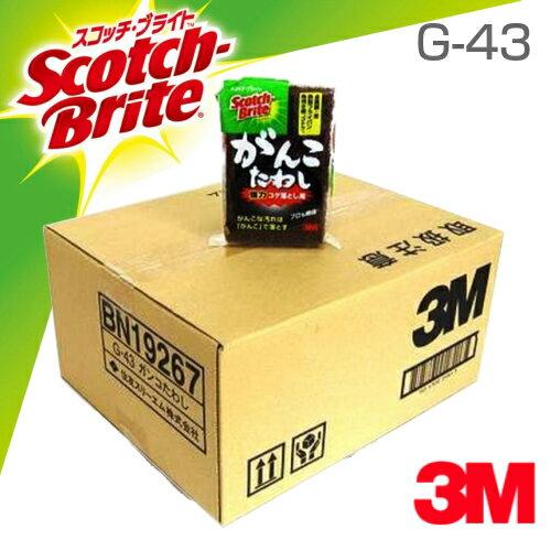 【ナイロンたわし】G-43 3M スコッチ・ブライト ナイロンがんこたわし強力コゲ落とし用30枚(1ケース)スコッチブライト