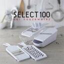 【調理器具】貝印 SELECT100 調理器セット DH-3027 セレクト100 (スライサー、おろし器、せん切り器、細せん切り…