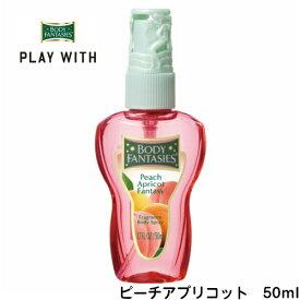 【香水】ボディファンタジー ピーチアプリコット 50ml ボディスプレー BODY FANTASY FITS(フィッツコーポレーション)ボディーファンタジー レディース