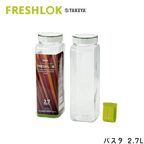 【保存容器】フレッシュロック パスタ 2.7L FRESHLOK プラスチック容器 タケヤ化学 パスタ容器・パスタケース・パスタ筒 TAKEYA