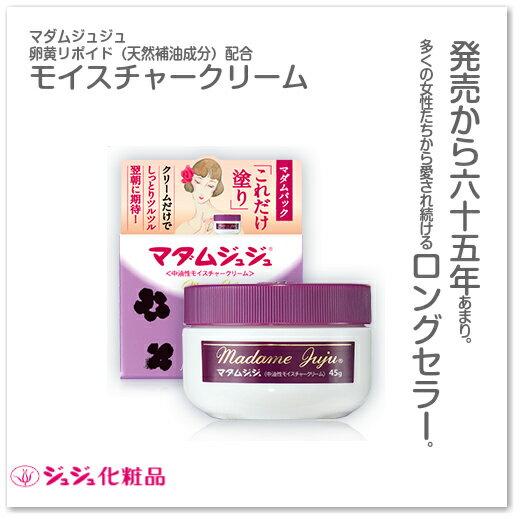 【クリーム・化粧品】ジュジュ化粧品 マダムジュジュ 45g 中油性モイスチャークリーム 基礎化粧品