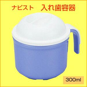 【入れ歯容器】ナビスト 入れ歯容器 J-9608 300ml 1個入 中子付 洗浄剤も使える Navist サナダ精工