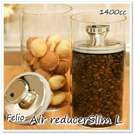 【ガラス容器】フェリオ エアリデューサー スリムL 1400cc 酸化・湿気防止 液体保存OK (Felio Air reducer Slim 保存容器) 株式会社富士商【新入荷】
