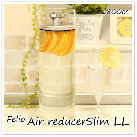 【ガラス容器】フェリオ エアリデューサー スリムLL 1800cc 酸化・湿気防止 液体保存OK (Felio Air reducer Slim 保存容器) 株式会社富士商【新入荷】