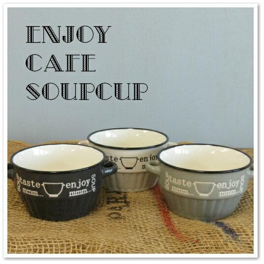 【食器】Enjoy soup スープカップ 430ml(ブラック・グレー・ホワイトから選択)(陶器製・エンジョイスープ・琺瑯調・ブルックリンスタイル・電子レンジOK・オーブン不可)リビング