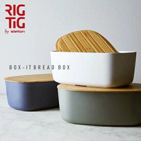 【ブレッドケース】RIG-TIG ブレッドボックス 6.8L(ホワイト・ブラック・グレー・ライトブルー・ダークブルーより選択)(RIGTIG・リグティグ・パン・収納・保存容器・BOX-IT BREADBOX・カッティングボード・大容量)