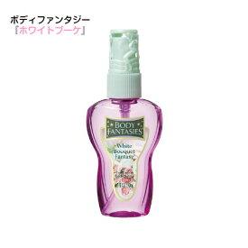 【香水】ボディファンタジー ホワイトブーケ 50ml ボディスプレー BODY FANTASY FITS(フィッツコーポレーション)ボディーファンタジー メンズ レディース