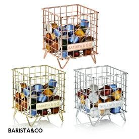 【ポットケージ】BARISTA&CO Pot Cage(Electric Gold・Electric Copper・Electric Steelから選択)W13.8 x D13.8 x H16.7cm(コーヒー・ガムシロップ・ミルク・ポッド入れ・クリーマー・ツール・収納・小物・バリスタ&コー)