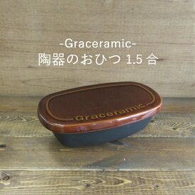 【陶器おひつ】GC-03 グレイスラミック 陶製おひつ 1.5合 電子レンジ専用 900ml(Graceramic・調湿効果・おしゃれ・楕円形・陶器製)カクセー