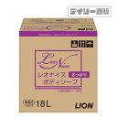 【業務用ボディソープ】ライオン レオナイス さっぱりボディソープ 18L