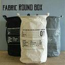 【収納カゴ】ファブリック●ラウンドボックス (ブラック・グレー・アイボリーから選択) 縦型 折りたたみ 自立す…