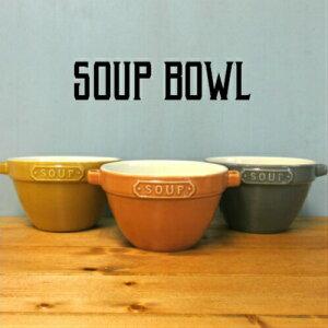 【食器】スープボウル エンボスロゴプレート 約700ml(グレー・マスタード・アンバーから選択)(スープカップ・スープ皿・シチュー皿・おしゃれ)不二貿易