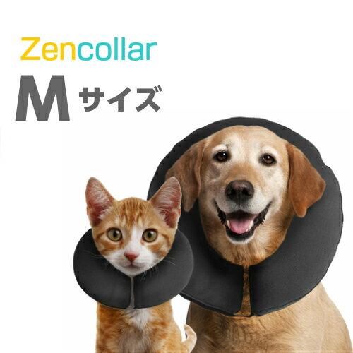 【愛犬・愛猫用・エリザベスカラー】Zen collar Medium 浮輪タイプ エリザベスカラー Mサイズ 22.9〜33.0cm(ペット用品・DOG・CAT・スモール・洗濯可能・怪我用・去勢手術・噛み防止)ペットライブラリー株式会社