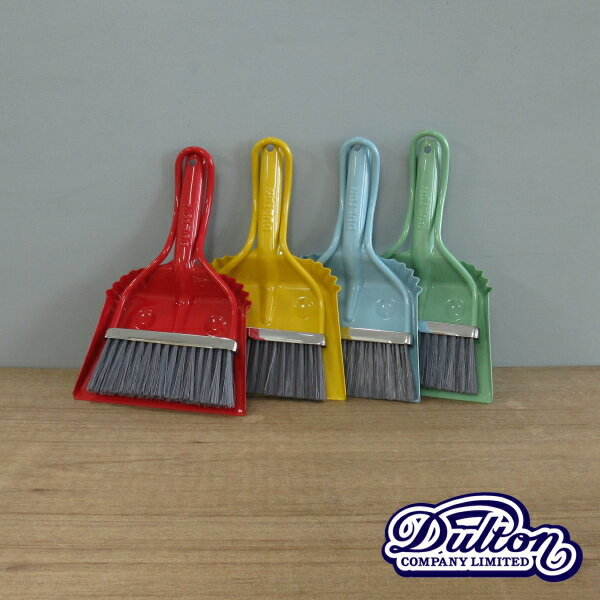 【ほうき・ちりとり】ダルトン ベビースマイリー 100-173(Red・Yellow・Sax・Mintgreenより選択) 掃除グッズ(BABY SMILLY・チリトリ・箒)DULTON