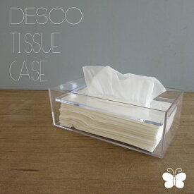 【ティッシュBOX】蝶プラ工業 デスコ ティッシュケース (ペーパーホルダー・ティッシュボックスケース・ペーパーケース・ティッシュカバー・PAPERCASE)DESCO