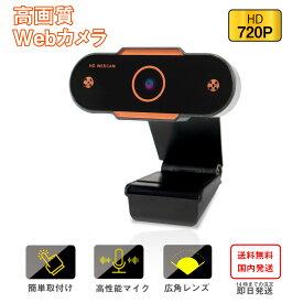 カメラ WEB カメラ 720p カメラ ウェブ カメラ マイク内蔵 カメラ USB カメラ ZOOM カメラ パソコン カメラ 会議 カメラ 小型 軽量 テレワーク オンライン skype 授業 ゲーム 動画配信 PC _yt_