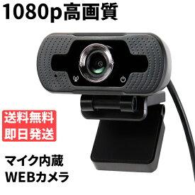 カメラ WEB カメラ 1080p カメラ ウェブ カメラ マイク内蔵 カメラ USB カメラ ZOOM カメラ パソコン カメラ 会議 カメラ 小型 軽量 テレワーク オンライン skype 授業 ゲーム 動画配信 PC
