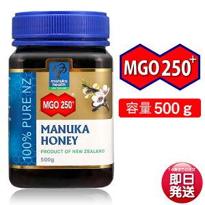 マヌカヘルス MGO250+ 500g マヌカハニー 蜂蜜 マヌカハニー はちみつ マヌカハニー ハチミツ マヌカハニー マヌカ はちみつ マヌカ ニュージーランド