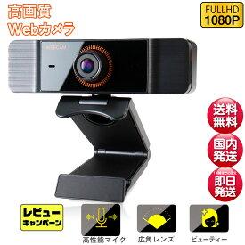 カメラ WEB カメラ1080p カメラ ウェブ カメラ マイク内蔵 カメラ USB カメラ ZOOM カメラ パソコン カメラ 会議 カメラ 小型 軽量 テレワーク オンライン skype 授業 ゲーム 動画配信 PC _yt_