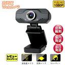 カメラ WEB カメラ 1080p カメラ ウェブ カメラ マイク内蔵 カメラ USB カメラ ZOOM カメラ パソコン カメラ 会議 カ…