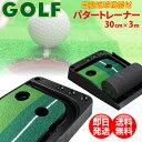 【300円OFFセール!】 パターマット 3m 自動 返球 機能付き パター練習器具 パター練習マット パターマット 自動 室内…
