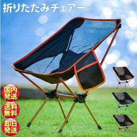 アウトドアチェア キャンプ椅子 キャンプチェア 軽量 折りたたみ椅子 アウトドア椅子 軽量 キャンプ いす コンパクト椅子 アルミ製椅子 キャンプ 椅子 軽量キャンプイス 携帯 軽量キャンプチェアー 釣りいす _yt_