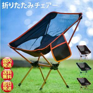 \99台限定価格!/ アウトドアチェア キャンプ椅子 キャンプチェア 軽量 折りたたみ椅子 アウトドア椅子 軽量 キャンプ いす コンパクト椅子 アルミ製椅子 キャンプ 椅子 軽量キャンプイス