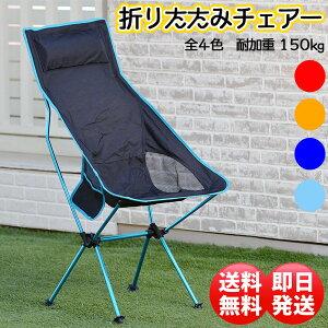 \50台限定価格!/ アウトドアチェア キャンプ椅子 キャンプチェア 軽量 折りたたみ椅子 アウトドア チェア 椅子 コンパクト 椅子 アルミ 椅子 キャンプ 椅子 キャンプ イス 携帯 キャンプ