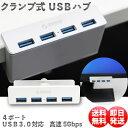 高速通信 クランプ式 USBハブ クランプ固定式 USB3.1 4ポート バスパワー 別電源対応 ケーブル長1.5m シルバー