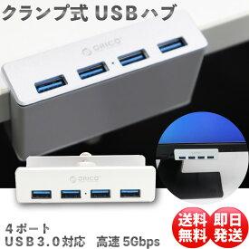 高速通信 クランプ USB ハブ クランプ固定式 USB3.1 4ポート バスパワー 別電源対応 ケーブル長1.5m USB hub usb クランプ usbハブ シルバー