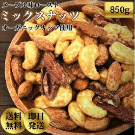 オーガニック メープルナッツ 3種 850g ミックス ミックスナッツ ミックス ナッツ 食品 食べ物 オーガニックナッツ アーモンド カシューナッツ ペカン ピーカン 誕生日 プレゼント ギフト