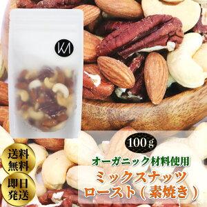 素焼き オーガニック ミックスナッツ 100g オーガニック ローストナッツ 3種 ミックス 100g ミックスナッツ ミックス ナッツ 食品 食べ物 オーガニックナッツ アーモンド カシューナッツ ペカ