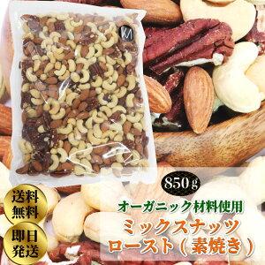 素焼き オーガニック ミックスナッツ 850g オーガニック ローストナッツ 3種 ミックス 850g ミックスナッツ ミックス ナッツ 食品 食べ物 オーガニックナッツ アーモンド カシューナッツ ペカ