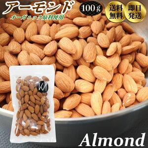 素焼き オーガニック アーモンド ローストナッツ 100g 個別 食品 食べ物 オーガニックナッツ