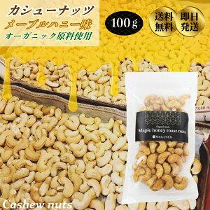 オーガニック カシュー ナッツ メープルハニー 味 100g 個別 食品 食べ物 オーガニックナッツ