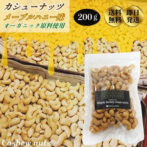 オーガニック カシュー ナッツ メープルハニー 味 200g 個別 食品 食べ物 オーガニックナッツ