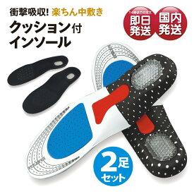 ◆ 2足セット インソール 靴 中敷き 衝撃吸収 アーチサポート 土踏まず かかと 安全靴 ブーツ スニーカー サイズ調整可 カットOK 防臭加工 速乾性 通気性 洗って使える 足が楽 立ち仕事 ウォーキング