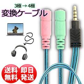 オーディオ変換ケーブル 3極→4極 3.5φ ミニプラグ CTIA規格 ヘッドセット スマホ PC ゲーム機 変換ケーブル