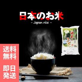 お米 米 10kg おこめ こめ 白米 送料無料 国内産 ブレンド米 国産 日本のお米 10キロ 毛利米穀 ブレンド 送料無料 即日発送