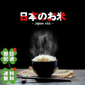 【5/16までP5倍】 送料無料 日本のお米 国内産 10kg 毛利米穀 米 お米 ブレンド 米 10キロ 米 10キロ