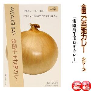 淡路島牛玉ねぎカレー カレー 1個 200g レトルトカレー 兵庫県 ご当地カレー 惣菜 ご当地グルメ