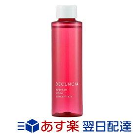 DECENCIA ディセンシア アヤナス ローション コンセントレート 化粧水 リフィル 125ml