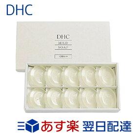 DHC マイルドソープ 10個セット 洗顔 泡 石鹸 ニキビ 毛穴 洗顔料 洗顔フォーム レディース メンズ 洗顔石鹸 無香料 無着色 パラベンフリー 枠練り製法